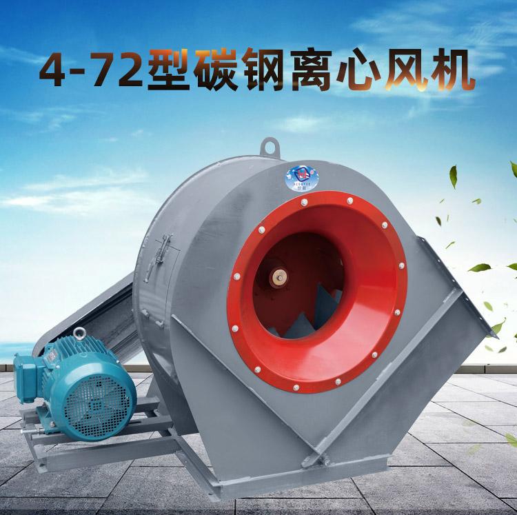 4-72型C式碳钢离心风机_01