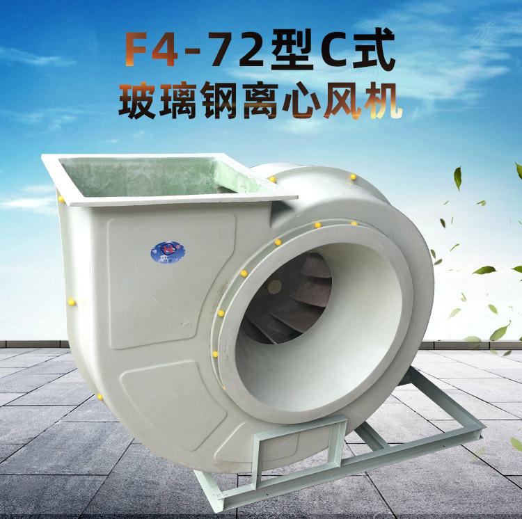 F4-72型C式玻璃钢风机_01