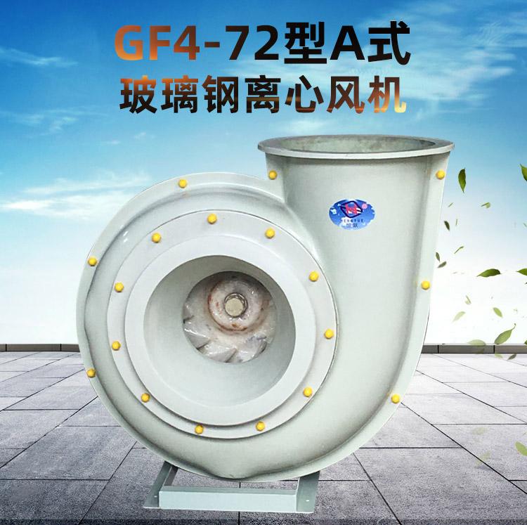 GF4-72型A式玻璃钢风机_01