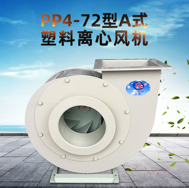PP4-72型A式塑料离心风机_01