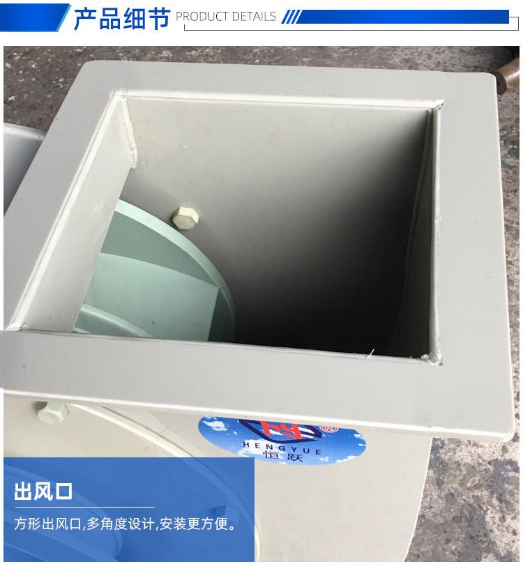 PP4-72型A式塑料离心风机_05